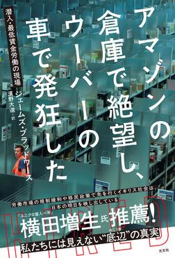 アマゾンの倉庫で絶望し、ウーバーの車で発狂した~潜入・最低賃金労働の現場~-電子書籍