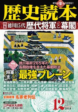 歴史読本2014年12月号電子特別版「徳川15代 歴代将軍と幕閣」-電子書籍