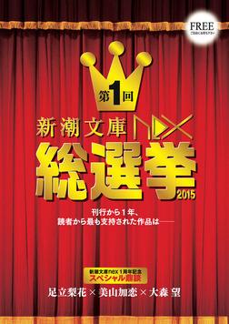 新潮文庫nex総選挙 2015-電子書籍