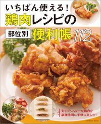 いちばん使える! 鶏肉レシピの部位別便利帳112(辰巳出版)