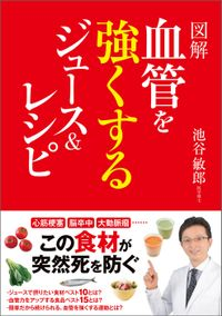 図解 血管を強くするジュース&レシピ