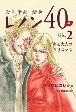 万年筆画 絵巻 レノン40 Gls.02 デキる大人のクリスマス-電子書籍