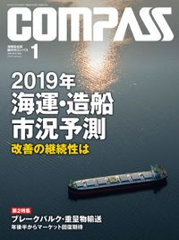 海事総合誌COMPASS2019年1月号 2019年海運・造船市況予測改善の継続性はSOx規制の影響現出