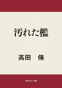 汚れた檻-電子書籍