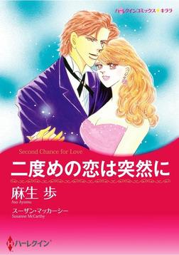 二度めの恋は突然に-電子書籍