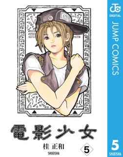 電影少女 5-電子書籍