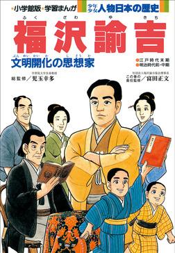 学習まんが 少年少女 人物日本の歴史 福沢諭吉-電子書籍