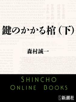 鍵のかかる棺(下)-電子書籍
