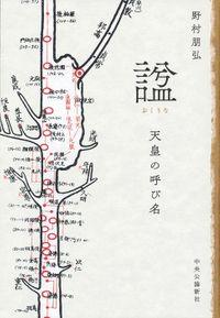 諡 天皇の呼び名(中央公論新社)