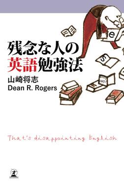 残念な人の英語勉強法-電子書籍