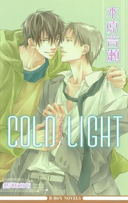 COLD LIGHT【イラスト入り】-電子書籍