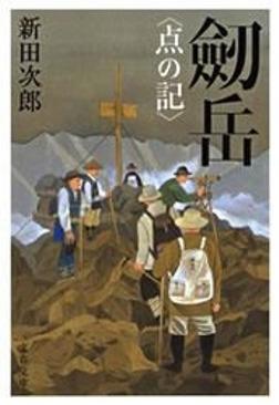 劔岳〈点の記〉-電子書籍