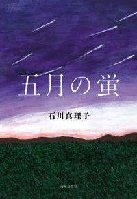 五月の蛍(内外出版社)