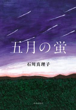 五月の蛍-電子書籍