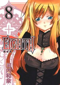 EIGHTH 8巻