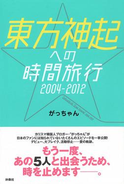 東方神起への時間旅行2004-2012-電子書籍