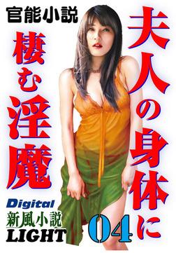 【官能小説】夫人の身体に棲む淫魔04-電子書籍