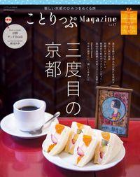 ことりっぷマガジン vol.17 2018夏