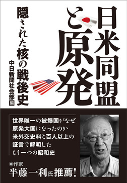 日米同盟と原発 隠された核の戦後史-電子書籍