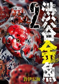 渋谷金魚 2巻-電子書籍