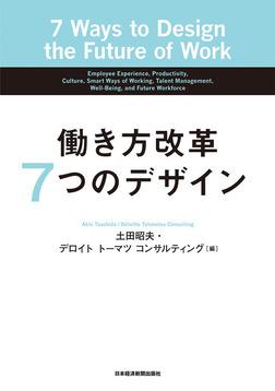 働き方改革 7つのデザイン-電子書籍