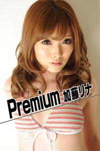 Premium 加藤リナ