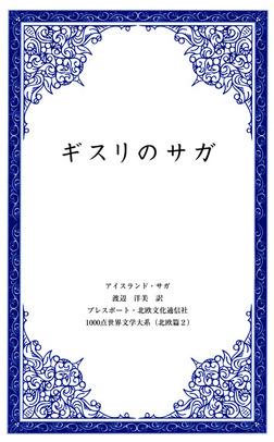 ギスリのサガ-電子書籍