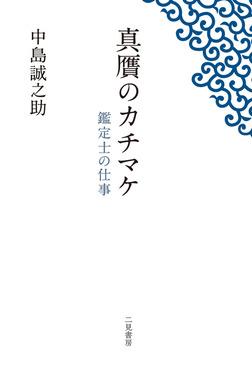真贋のカチマケ 鑑定士の仕事-電子書籍