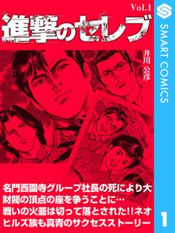 進撃のセレブ1-電子書籍