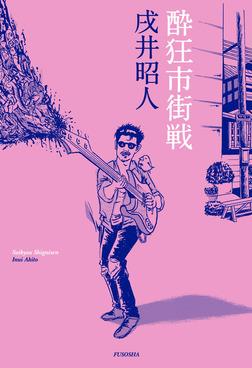 酔狂市街戦-電子書籍