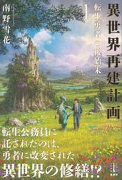 異世界再建計画 1 転生勇者の後始末-電子書籍