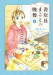 書店員まことの晩餐 / 2