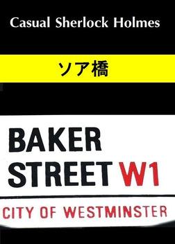 ≪カジュアル≫ シャーロックホームズ 20 ソア橋-電子書籍