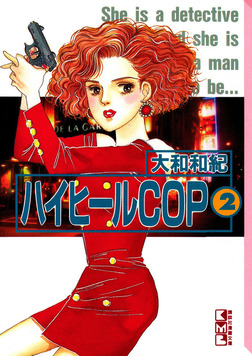 ハイヒールCOP(2)-電子書籍