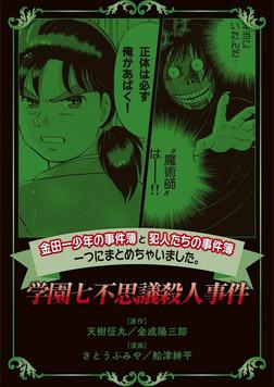 金田一少年の事件簿と犯人たちの事件簿 一つにまとめちゃいました。学園七不思議殺人事件-電子書籍