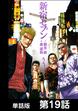 新宿セブン【単話版】 第19話-電子書籍