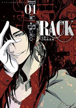 RACK―13係の残酷器械― 1-電子書籍