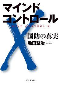 マインドコントロールX