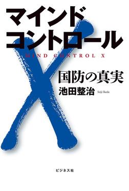 マインドコントロールX-電子書籍