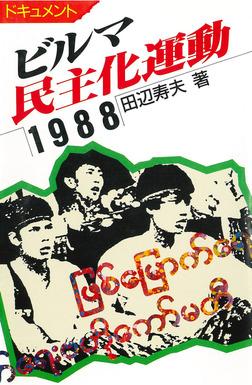 ビルマ民主化運動 1988-電子書籍