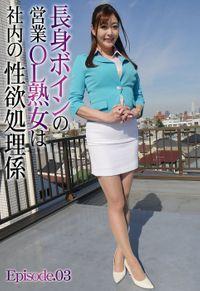 長身ボインの営業OL熟女は社内の性欲処理係 Episode.03