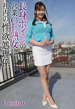 長身ボインの営業OL熟女は社内の性欲処理係 Episode.03-電子書籍