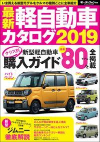 自動車誌MOOK 最新軽自動車カタログ2019