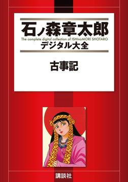 古事記-電子書籍