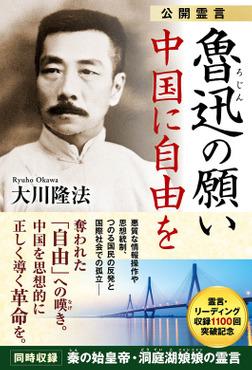 公開霊言 魯迅の願い 中国に自由を-電子書籍