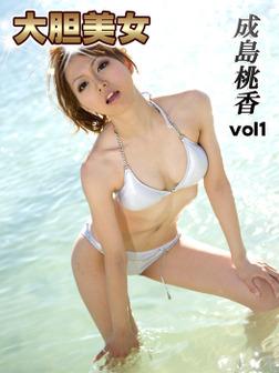 大胆美女・成島桃香 vol.1-電子書籍