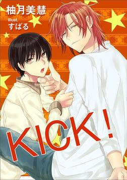 KICK!-電子書籍