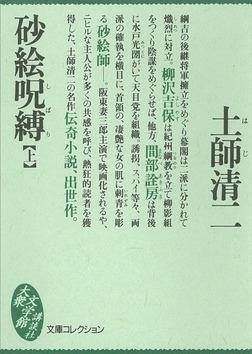 砂絵呪縛(上)-電子書籍