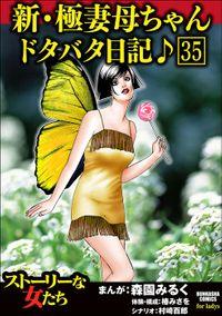 新・極妻母ちゃんドタバタ日記♪(分冊版) 【第35話】