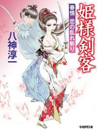 姫様剣客 春情恋の乱れ斬り